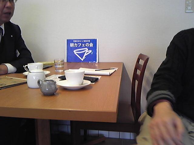 朝カフェの会