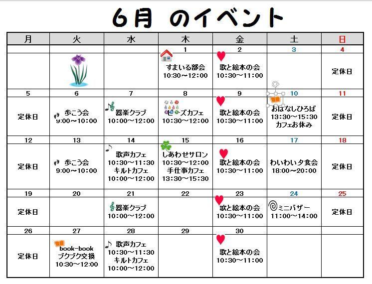 こうさてん、6月のイベントカレンダー