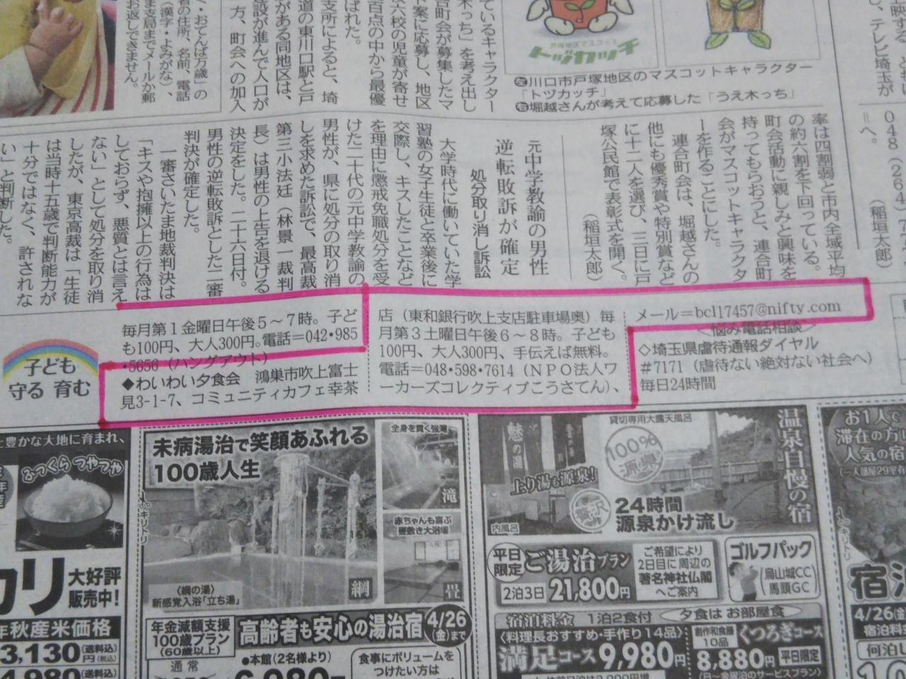 東京新聞に